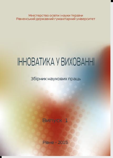 Випуск 1 (2015)