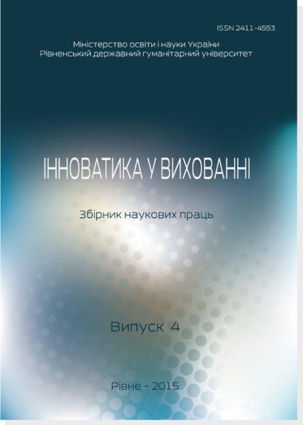 Випуск 4 (2016)