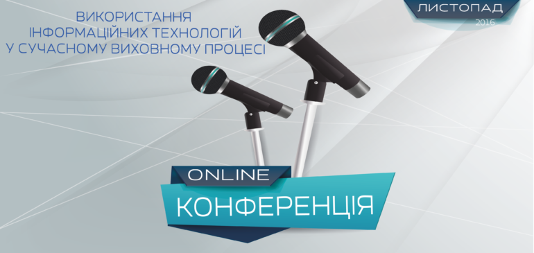 Онлайн конференція (10 листопада 2016)