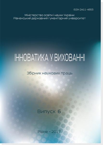 Випуск 6 (2017)